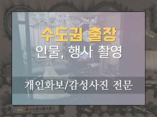 수도권 출장 개인촬영/커플촬영/스냅촬영/행사촬영 해드립니다.
