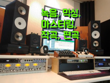[일산 대화동 녹음실] 녹음, 믹싱, 마스터링, 작곡, 편곡 해드립니다.