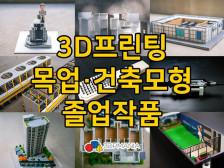 3D프린팅 목업, 건축모형, 졸업작품 제작 해드립니다.