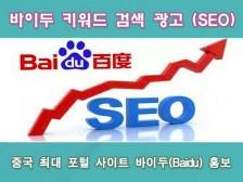 [바이뚜 키워드 검색] 중국 최대 포털 사이트 Baidu에 키워드 검색 SEO를 도와드립니다.
