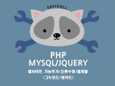 php 웹사이트/그누보드/영카트 기능추가, 오류수정등 웹개발 작업해드립니다.