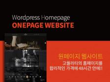 워드프레스 원페이지웹사이트를 합리적인 가격에 48시간 안에 제작해드립니다.