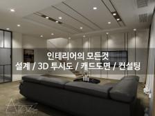 신속 정확하게 인테리어 건축 3D 투시도 2D 캐드도면 실시설계 제안서 제작해드립니다.
