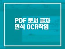 PDF 문서의 글자를 인식가능하도록 OCR 작업해드립니다.