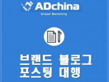 [특별가격] 브랜드 블로그 관리 및 포스팅 대행 해드립니다.