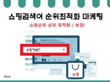 쇼핑 검색 / 쇼핑 노출 최적화 마케팅을 실사용자들로 진행해드립니다.