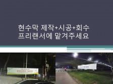 《현수막설치제작》게릴라현수막 시공 게첩해드립니다.