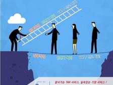 개인/법인 사업자들을 위한 맞춤 절세형 기장(VAT)/종합소득세/노무 업무를 해드립니다.