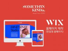 WIX(윅스), 아임웹 등 웹빌더로 외국 감성의 트렌디한 반응형 홈페이지 만들어드립니다.
