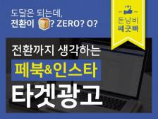 [스폰서 광고] 정교한 타겟팅으로 광고목표 달성! 인스타그램 / 페이스북 광고 도와드립니다.