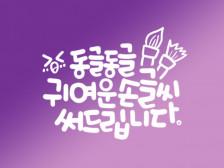 동글동글 귀여운 손글씨 써드립니다.