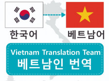 베트남어 원어민 전문 번역가가 고급 한국어->베트남 (대용량 보고서 번역전문)번역을 해드립니다.