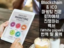 블록체인 & ICO 관련 백서 번역 및 통역드립니다.