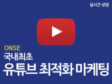 유튜브 최적화관리/채널/10만구독자/유튜브영상/유튜브조회수 홍보해드립니다.