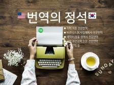 [100%만족하는 번역]25년 경력의 미국 시민권자가 최고의 번역을 보여드립니다.