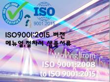 ISO9001,14001 2015버전의 메뉴얼,절차서,양식 샘플을드립니다.