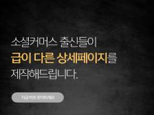 소셜커머스 출신 MD와 디자이너가 상세페이지 제작해드립니다.