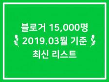 블로거 분야별 최신(2019.03월 기준) 리스트 15,000건드립니다.
