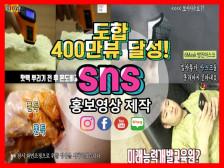 도합 800만뷰 달성! SNS 홍보영상 제작 (1300만 페이스북  페이지 보유)드립니다.