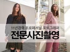 패션전문 포토그래퍼가 브랜드/ 패션 룩북/ 여성의류 쇼핑몰/ 개인 컨셉 화보 촬영 해드립니다.