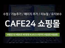 깔끔하고 꼼꼼한 코딩!  cafe24 수정 / 리뉴얼 해드립니다.