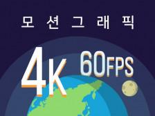 깔끔한 2D모션그래픽 영상 (4K, 60fps) 만들어드립니다.