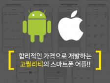 안드로이드/아이폰 앱 만들어드립니다.