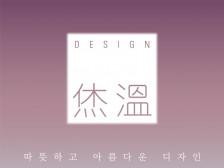 아름답고 따뜻한 디자인으로 귀사의 상품과 기업 가치를 높일 수 있는 디자인을 약속드립니다.