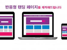 랜딩 페이지, 회사소개 페이지, 포트폴리오 홈페이지 제작해드립니다.