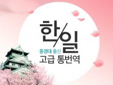 동경대학출신 고급 일본어・한국어・영어  통, 번역 (한일영、일・영、 영・일 가능) 해드립니다.