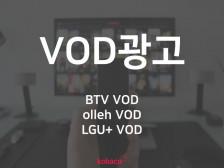 방송광고진흥공사 공식업체가 VOD광고를 진행해드립니다.