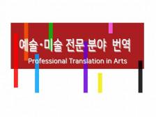 예술, 미술 전문 분야 번역드립니다.