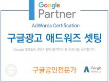 구글애드워즈 검색광고, 배너광고, GDN으로 잠재고객 타겟팅해드립니다.