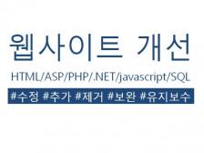 웹사이트 개발/유지보수해드립니다.