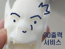3D모델링을 출력해드립니다.