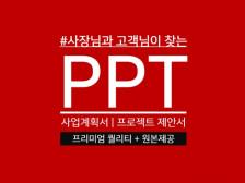 [PPT컨설팅] 사장님과 고객님이 원하는 Edge 있는 PPT 작업을 해드립니다.