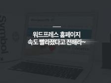 워드프레스 홈페이지 속도를 개선 및 SEO 작업해드립니다.