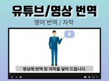 유튜브 영상 번역 및 영상 번역 (자막 추가) 해드립니다.