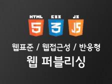 [웹페이지 퍼블리싱] HTML/CSS/javaScript 빠르고  정확한 작업 제공해드립니다.