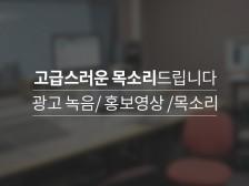 [남자성우]나레이션,업체 홍보, 광고, 애니 무엇이든 고급스럽게 잘 녹음해드립니다.