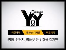 9년차 디자이너의 맞춤디자인!! 각종 인쇄물 합리적인 가격으로 디자인 해드립니다.
