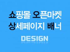 소셜커머스 디자인/ 쇼핑몰 상세페이지/ 오픈마켓 / 배너 / 이벤트 페이지 제작해드립니다.