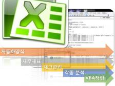 간단한 엑셀 작업과 VBA를 이용한 엑셀작업 도와드립니다.
