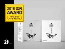 [2018 크몽어워드 수상]  당신만을 위한 패키지 디자인 솔루션을 제공해드립니다.