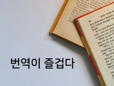 중국어를 한국어로 번역해드립니다.