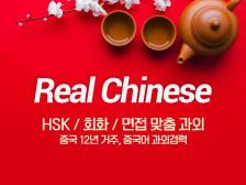 (HSK, 회화, 면접 중국어) 리얼 중국 전문가에게 듣는 중국어 맞춤 과외 해드립니다.