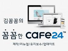 카페24 (cafe24) 꼼꼼하게  리뉴얼/유지보수/업데이트 해드립니다.