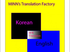 영어 문서 작성, 문서 번역, 메뉴얼 번역해드립니다.