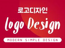 모던 디자인 로고, 깔금한 로고 제작 해드립니다.