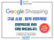 한달간 특가 할인 구글 쇼핑 및 동적 리마케팅 광고 대행해드립니다.